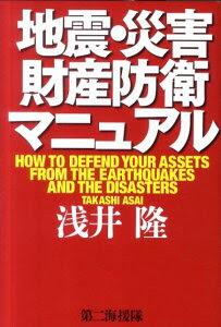地震・災害財産防衛マニュアル