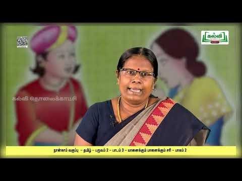 4th Tamil யானைக்கும் பானைக்கும் சரி அலகு 3 Unit 3  பகுதி 2 TM  Kalvi TV