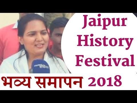 City Place Jaipur - History Festival 2018