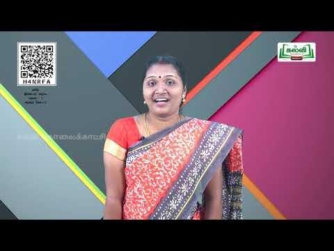 4th Tamil அழகுத்தோட்டம்  பருவம் 2  Term 2 இயல் 2 பகுதி 2 Kalvi TV