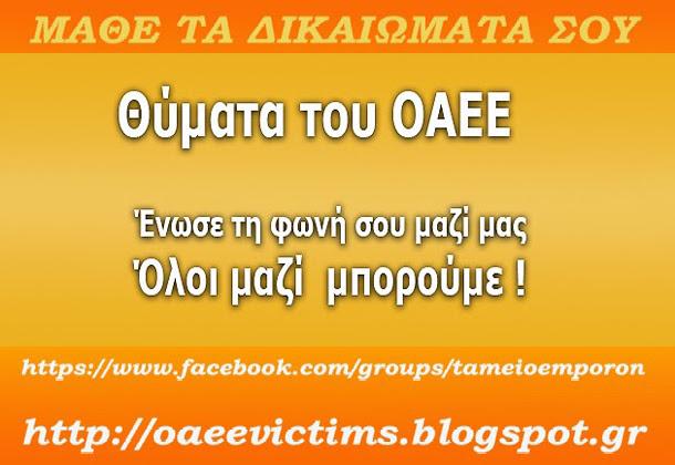 oaee-logo-istoselidoncopy