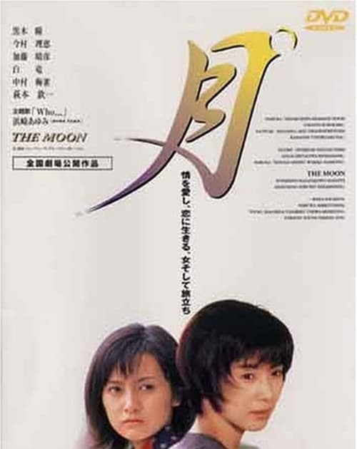 Ver Tsuki 2000 Película Completa En Castellano Ver Películas Online Hd Gratis