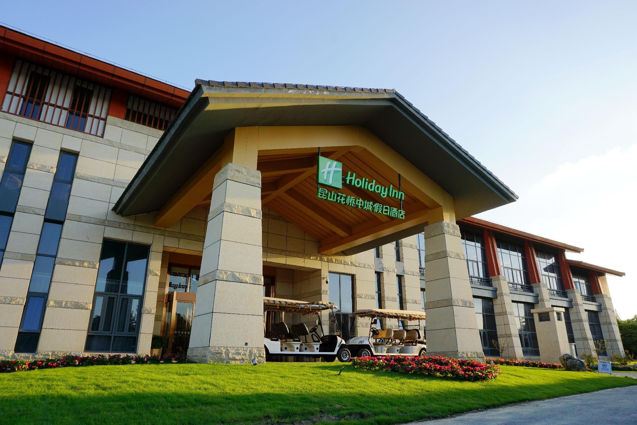 Price Holiday Inn Kunshan Huaqiao
