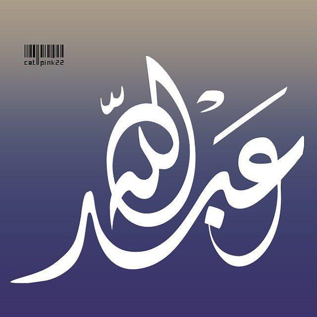 اسم عبدالله بالخط العربي Bertul