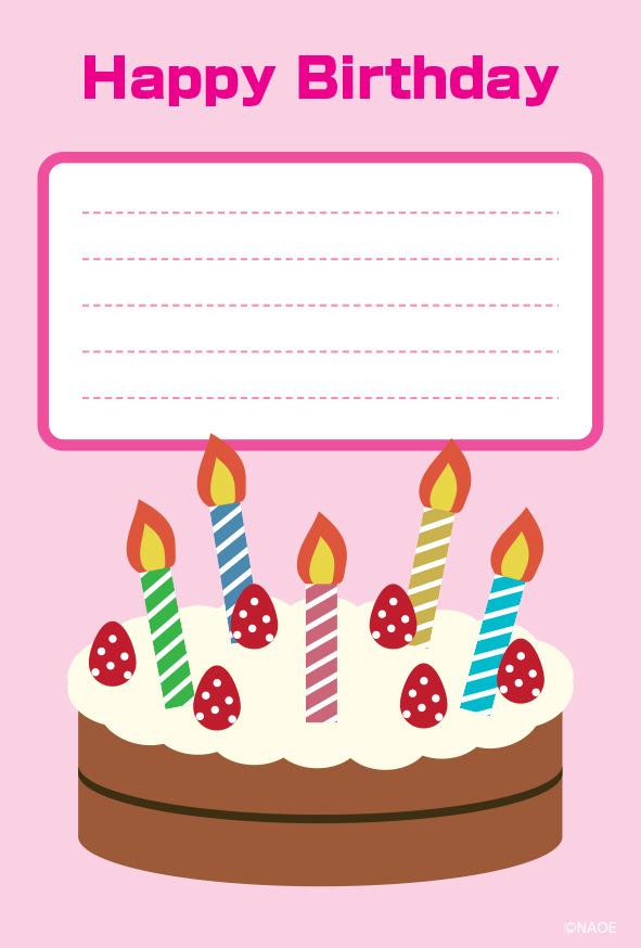 誕生日カード無料テンプレート イラスト小箱