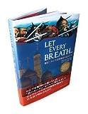 秘伝・ロシア式呼吸法の達人たち (Let Every Breath...)