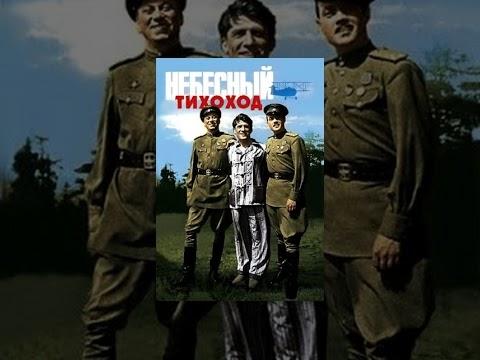 Небесный тихоход 1945 - ЦВЕТНАЯ полная версия - полный фильм