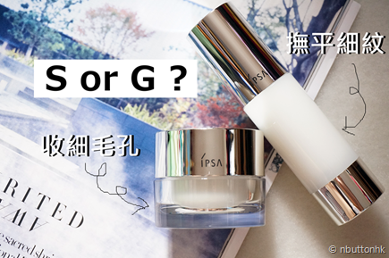 S or G ? 擊退初老現象 ! 毛孔、細紋 |IPSA 全新重點緊緻活肌面霜