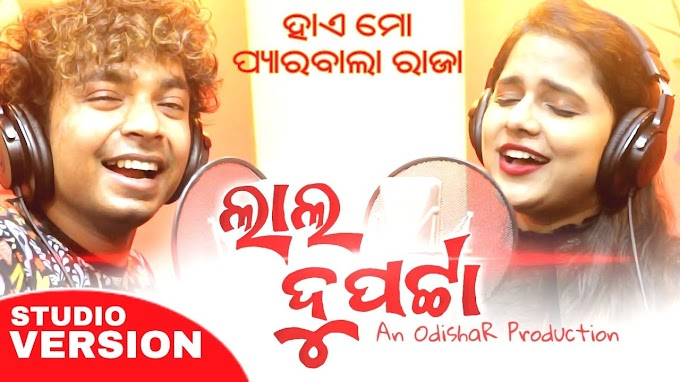 Lala Dupatta Odia Song Lyrics- Mantu Churia
