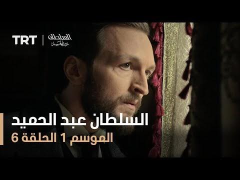 مسلسل السلطان عبد الحميد - الجزء الأول - الحلقة السادسة 6