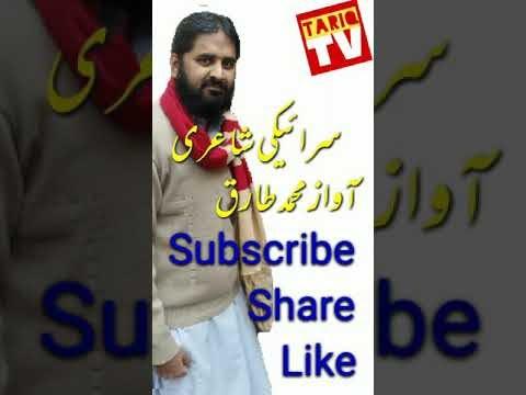 short Video Dard Dy Dohray Saraiki Poetry Tariq TV