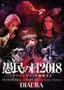 """Gumin no Hi 2018 - DiverCity wo Dokusaiseyo -"" 2018.09.03 [mon] Zepp DiverCity Tokyo LIVE DVD / DIAURA"