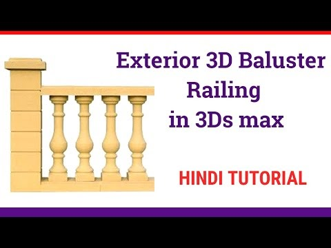 3D baluster Railing in 3ds max hindi