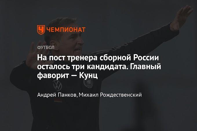 На пост тренера сборной России осталось три кандидата. Главный фаворит