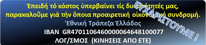 Ethniki0