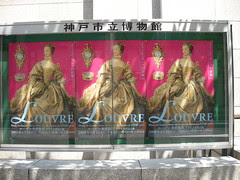 Kobe Museum