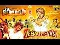 Veerathevan Movies Download