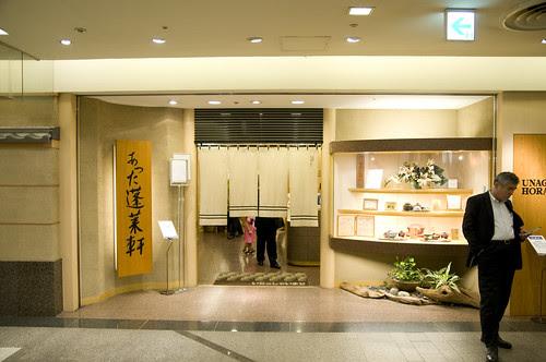 あつた蓬莱軒, 名古屋