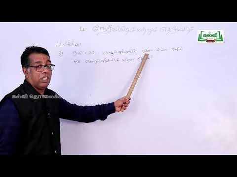 7th Maths  நேர் விகிதம் (ம) எதிர் விகிதம் அலகு 4 பகுதி 1 Kalvi TV