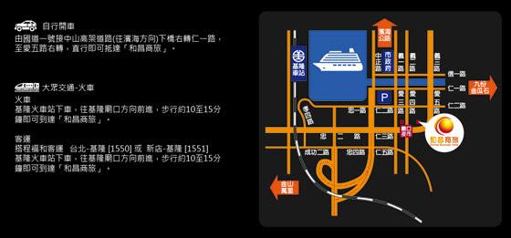 和昌商旅(基隆館)/商旅/基隆/夜市/和昌