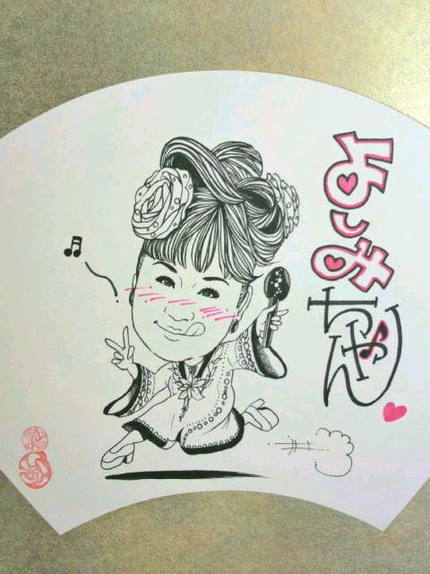 山咲トオル 公式ブログ天童よしみさん3 Gree