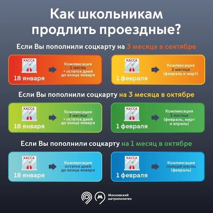 Школьники смогут использовать карту москвича для проезда с 18 января