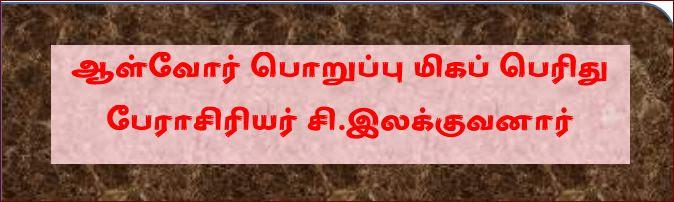 தலைப்பு-ஆள்வோர் பொறுப்பு-சி.இலக்குவனார் ;thalaippu_aalvoar_poruppu_ilakku
