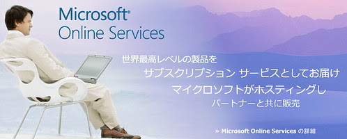 Microsoft Online Service by you.