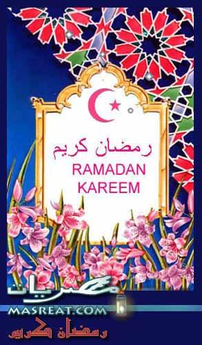 بطاقات معايدة بقدوم رمضان