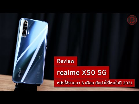 รีวิว realme X50 5G หลังใช้งานมา 6 เดือน เป็นยังไง ?