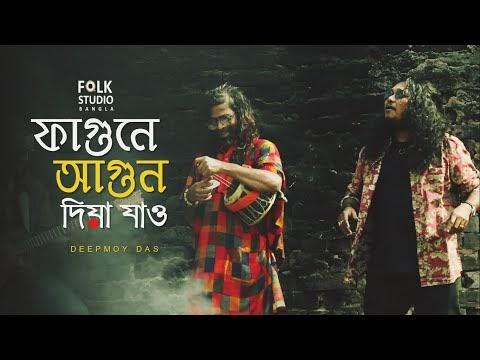 Fagune Agun Dia Jao Lyrics (ফাগুনে আগুন দিয়া যাও) by Deepmoy Das