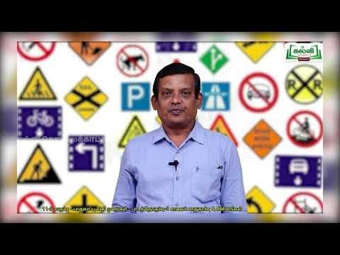 11th Basic Automobile Engineering பாதுகாப்பு விதிமுறைகள் அலகு 1 Kalvi TV