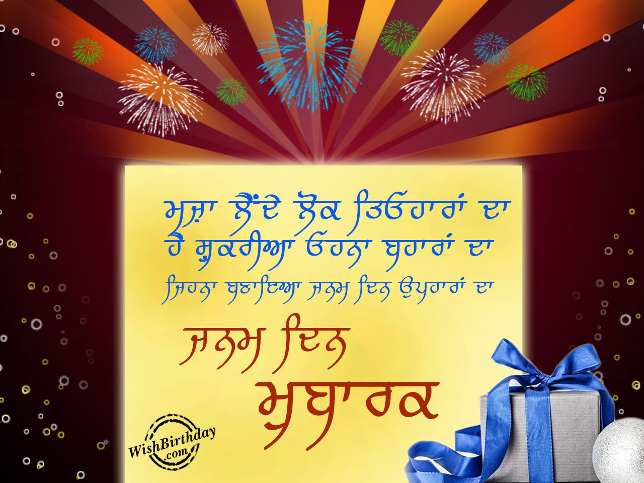 Funny Birthday Wishes In Punjabi For Brother Happy Birthday Day Dear