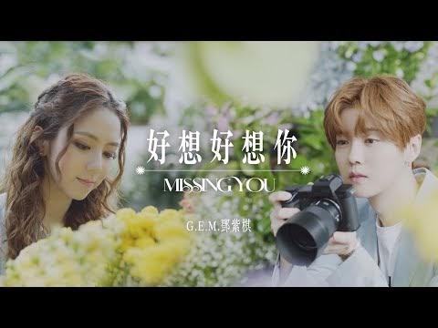 G.E.M. 鄧紫棋 - 好想好想你 Hao Xiang Hao Xiang Ni (Missing You)