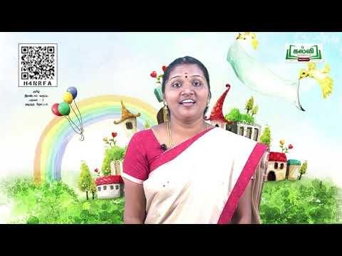 2nd Tamil அழகுத்தோட்டம்  பருவம் II  இயல் 2  பகுதி 1 Kalvi TV