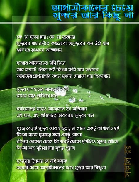 Bengali Love Quotes With English Translation