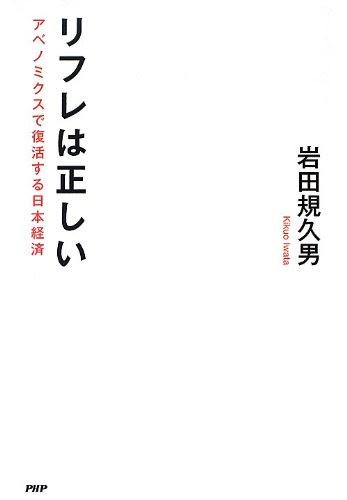 リフレは正しい アベノミクスで復活する日本経済