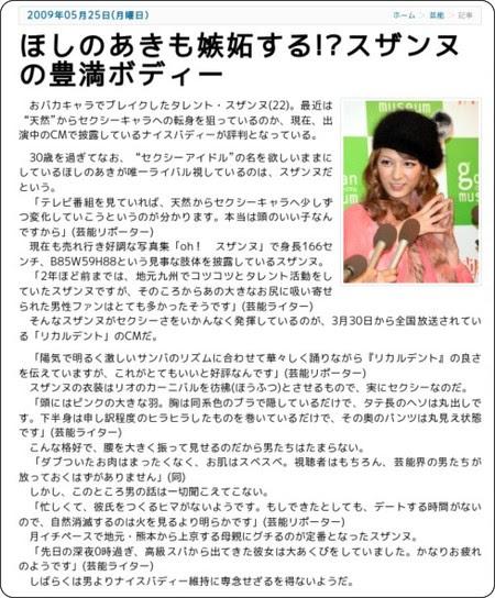 http://npn.co.jp/article/detail/08801553/