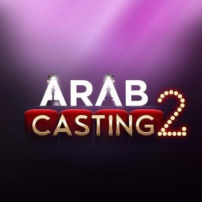 ينطلق اليوم #ArabCasting على قناة أبوظبي + جدول المواعيد 2017