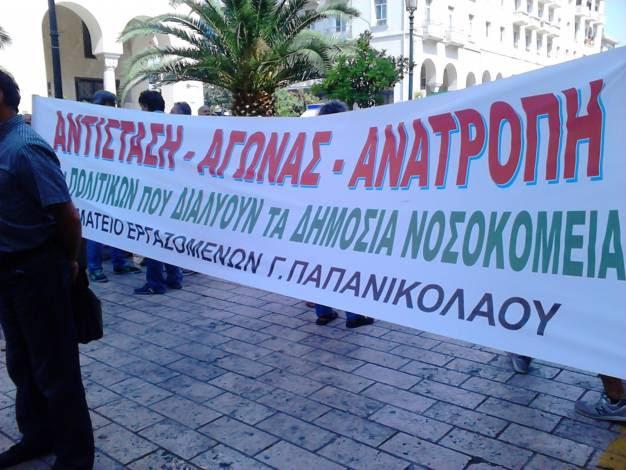 Υγεία SOS, στους δρόμους οι γιατροί στη Θεσσαλονίκη - συμμετοχή εργαζομένων από την ΕΡΤ 3