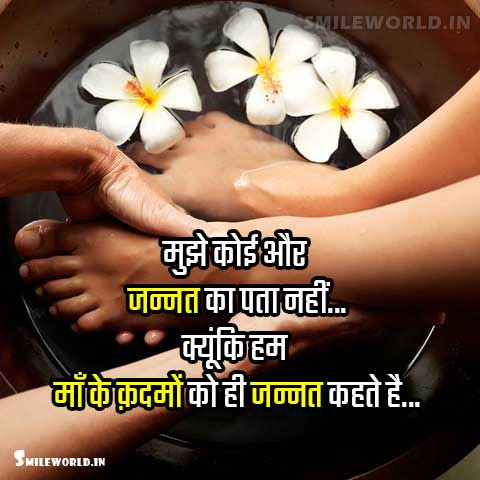 Thoughts On Maa Mother Quotes And Sayings In Hindi Images
