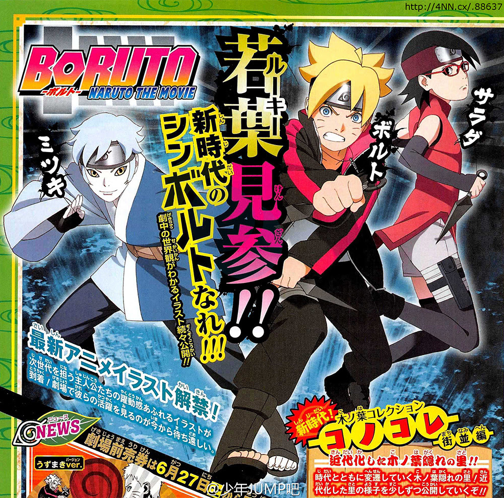 Boruto--Naruto-the-Movie--Hero-Designs-Revealed