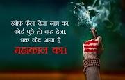 Jay bholenath shayari in hindi 2020-21, best bholenath status hindi  with Hd Pictures