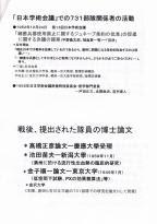 日本学術会議の態度
