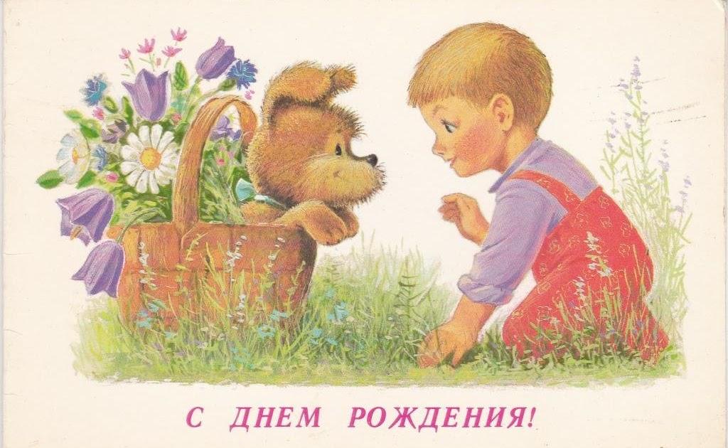 советские открытки с днем рождения сына флора, фауна чистый