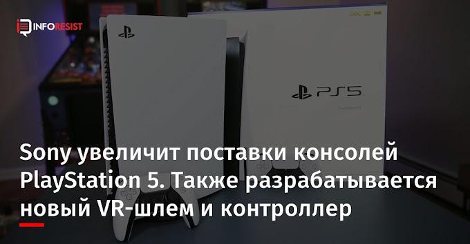 Sony увеличит поставки консолей PlayStation 5. Также разрабатывается новый VR-шлем и контроллер