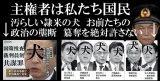 攻撃されているのは小沢氏ではない権力による民衆の希望への攻撃なのです