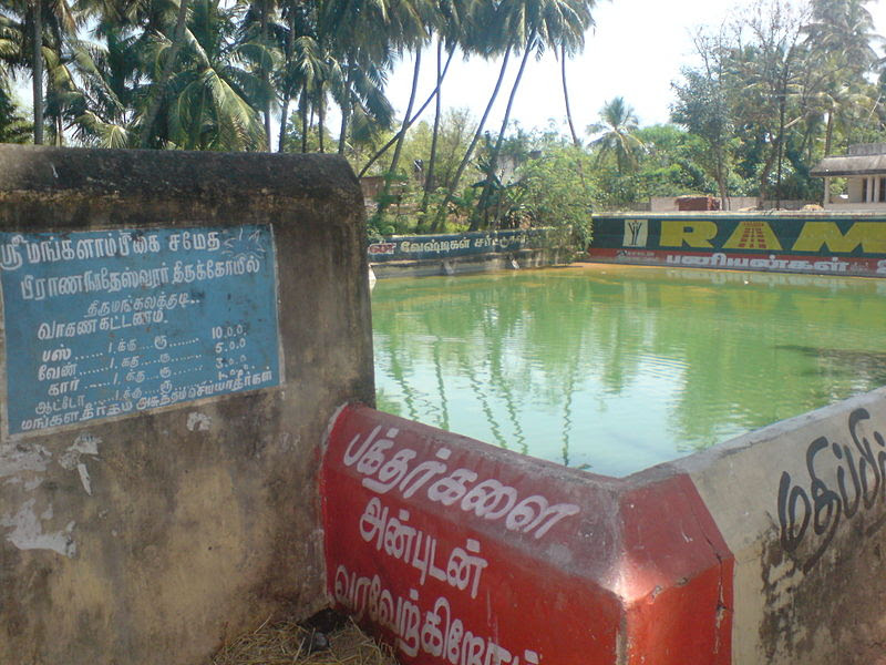 File:Tirumangalakudi2.jpg