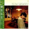 SAKAKIBARA, IKUE - slow memory