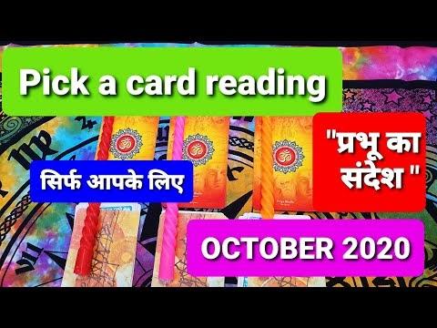 October month आपके लिये कैसा रहने वाला है।।pick a card।।taro reading।।